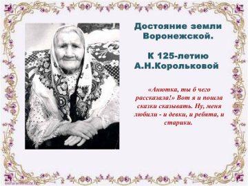 Сказки А.Н. Корольковой