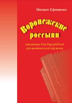 Воронежские россыпи