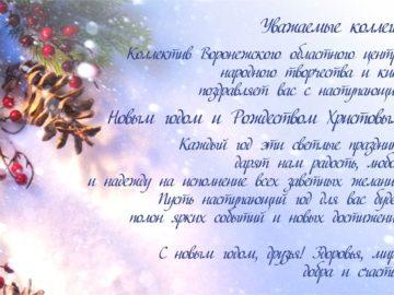 Поздравляем с Новым годом и Рождеством