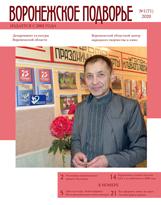 Воронежское подворье