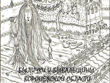 Былички и бывальщины Воронежской области