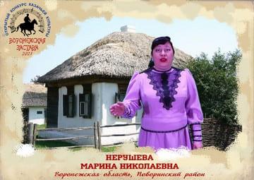 Нерушева Марина Николаевна