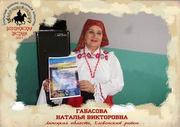 Габасова Наталья Викторовна