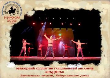 Образцовый коллектив танцевальный ансамбль «Радуга»