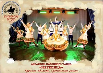 Ансамбль народного танца «Метелица»