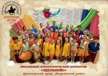 Образцовый хореографический коллектив «Эдельвейс»