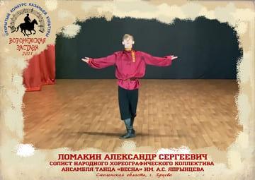 Ломакин Александр, солист ансамбля танца «Весна» им. А.С. Япрынцева