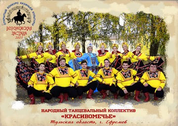 Народный танцевальный коллектив «Красивомечье»