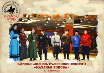 Народный ансамбль традиционной культуры «Казачья родовА»