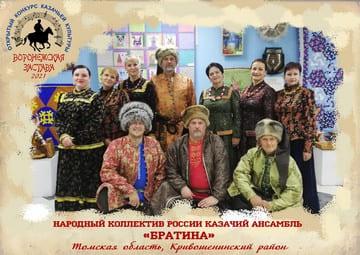 Народный коллектив России Казачий ансамбль «Братина»