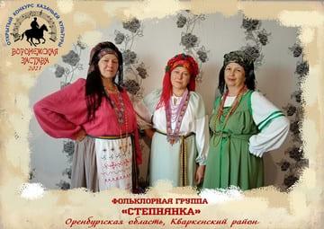 Фольклорная группа «Степнянка»