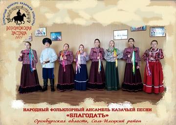 Народный фольклорный ансамбль казачьей песни «Благодать»