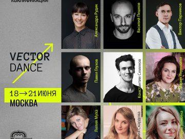 Воронежцев приглашают на повышение квалификации по современному танцу