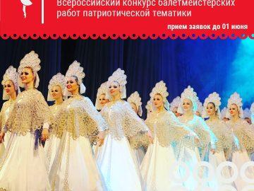 Приглашаем воронежцев к участию в хореографическом конкурсе