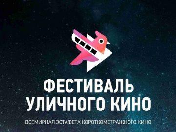 В Воронежской области стартует Фестиваль уличного кино