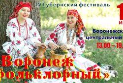 Воронеж фольклорный